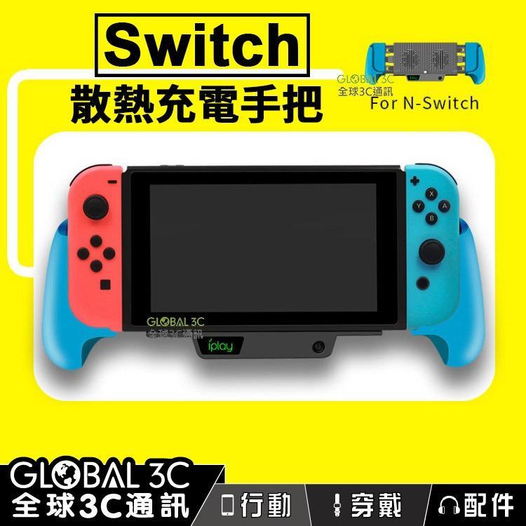 任天堂 Switch 散熱充電手把 內建電池可充電 支架功能 雙風扇 Lite可用