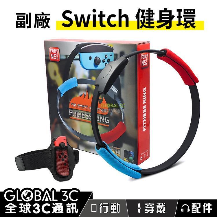 副廠 Switch 健身環 含腿帶 NS 遊戲瑜珈環 Ring Con 運動健身圈 Ring Fit 跳舞腳腕帶