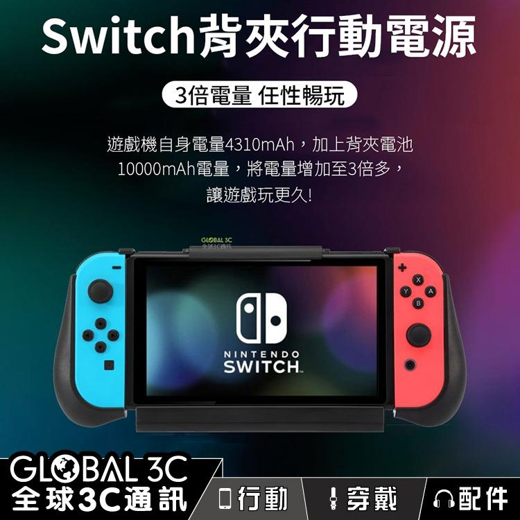 Switch 10000毫安 行動電源 電池 18W快充 可充手機 雙倍電量 有支架 分離式 手把握把 卡帶收納