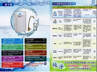 春秋國際水大師紫外線鹼性活水機