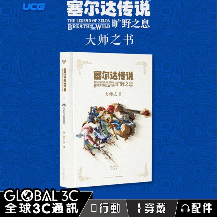 塞爾達傳說 曠野之息 大師之書 中文設定集 開發紀錄 日本授權翻譯本