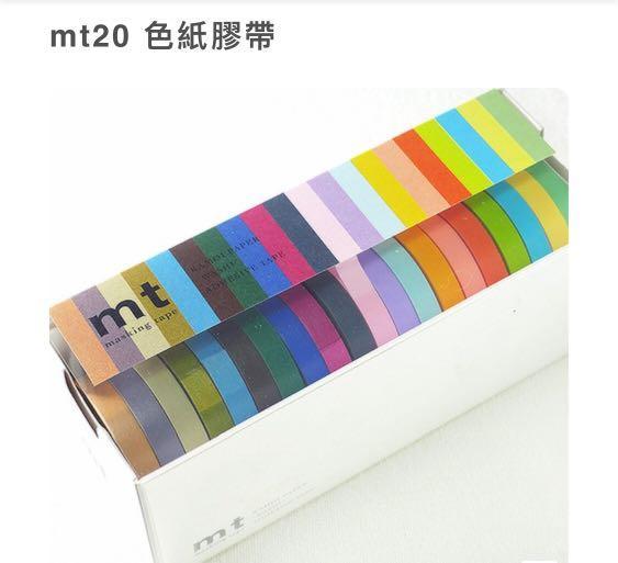 MT 紙膠帶 20色套組(明+暗色2代)#2020冬