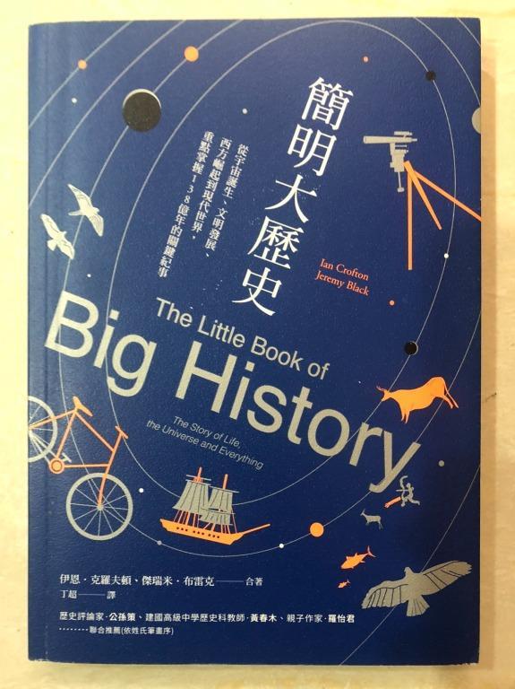 【9成新】簡明大歷史:從宇宙誕生、文明發展、西方崛起到現代世界,重點掌握138億年的關鍵紀事