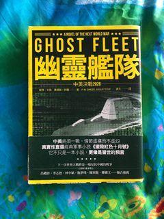 小說-幽靈艦隊