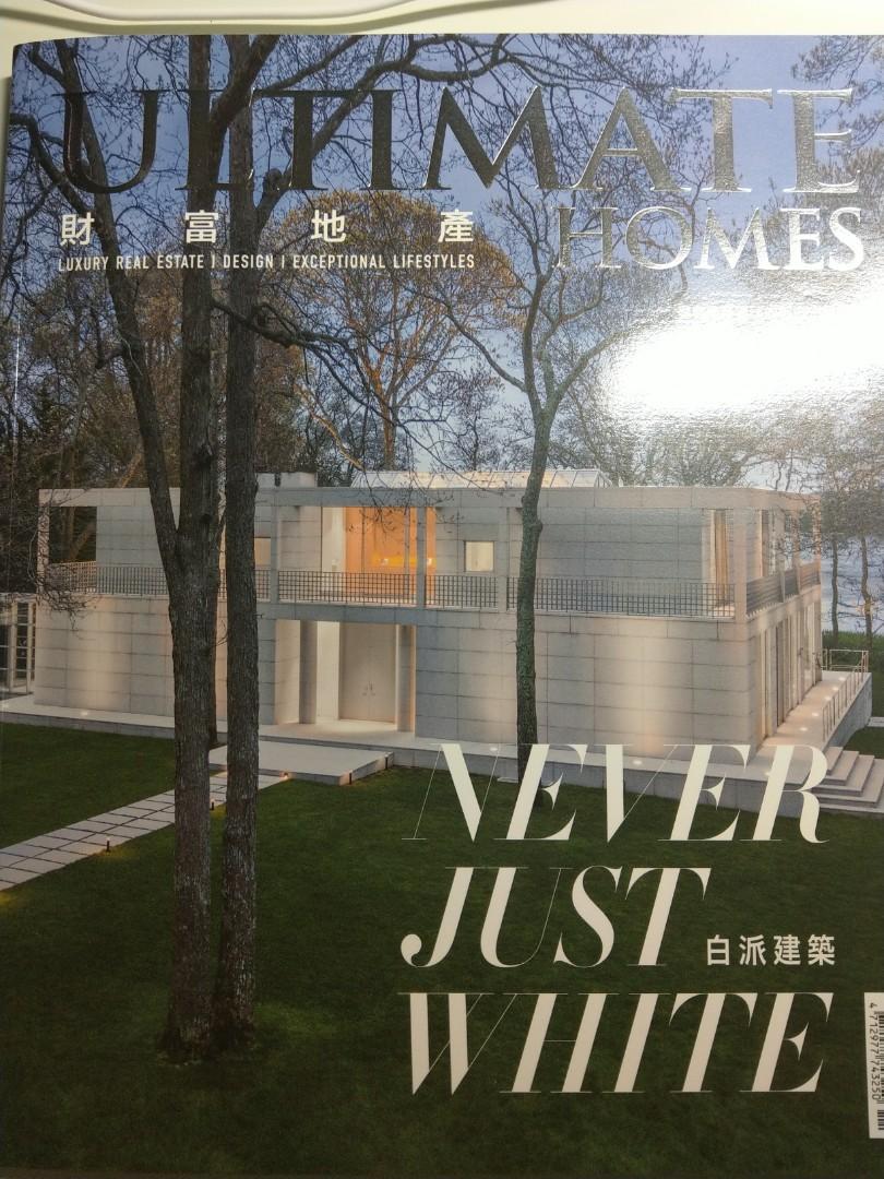 財富地產雜誌