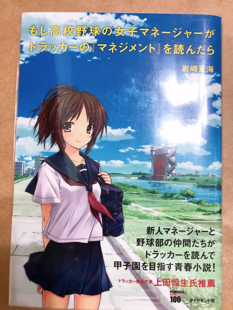 日文書 如果高校棒球女子經理讀了彼得·杜拉克