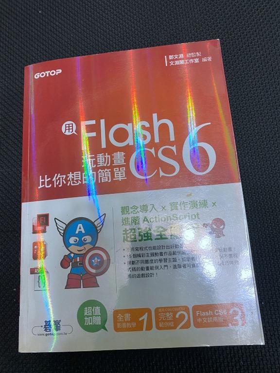 用Flash CS6玩動畫比你想的簡單-範例適用CS6/CS5/CS4(附贈全書影音教學光碟及原始範例/成果檔)