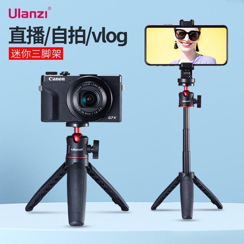 Ulanzi優籃子 MT-08迷妳桌面三腳架延長桿手機微單反相機便攜支架