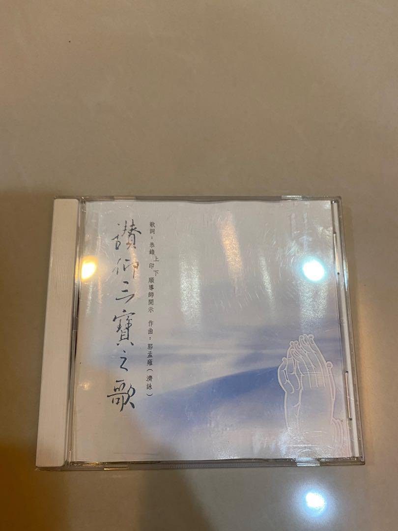 慈濟 讚仰三寶之歌CD