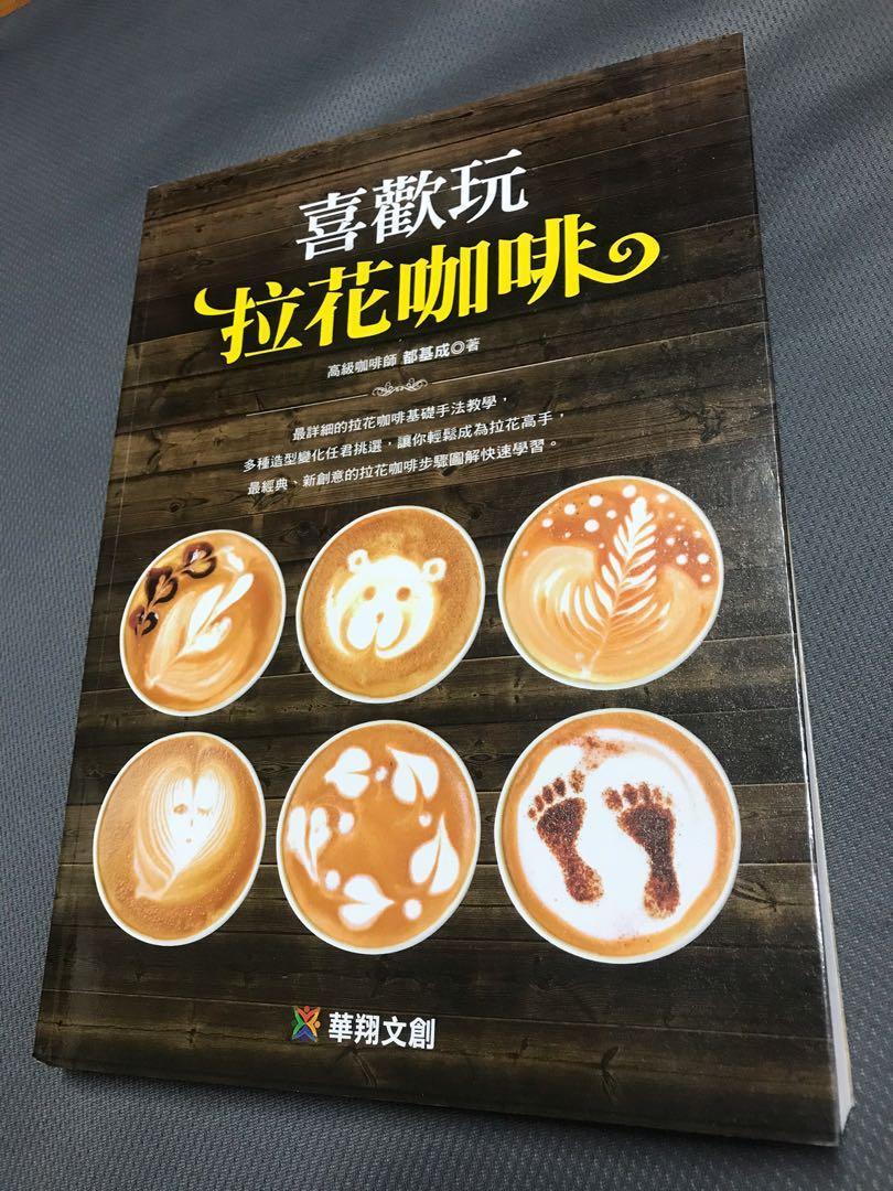 喜歡玩拉花咖啡;都基成著;華翔文創