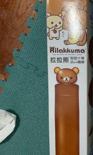 拉拉熊折疊傘 (送杯子)