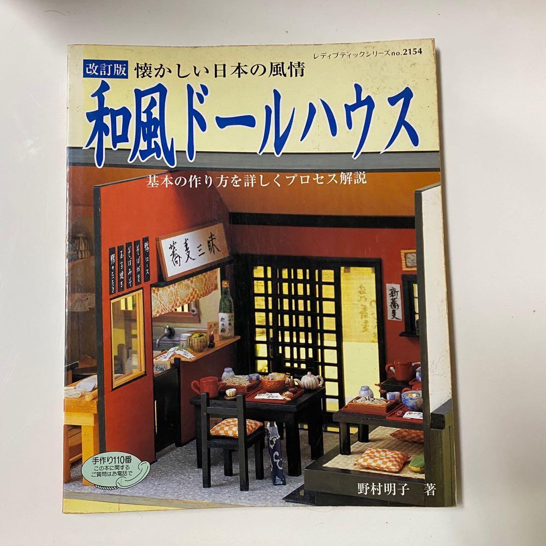 手工藝教學書 和風娃娃屋