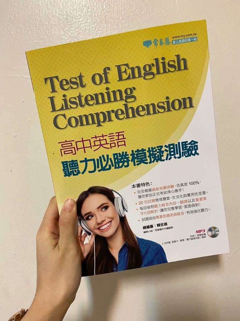 常春藤 高中英語 聽力必勝模擬測驗 書+MP3 75折