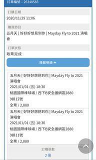 五月天  好好好想見到你  Mayday Fly to 2021 演唱會