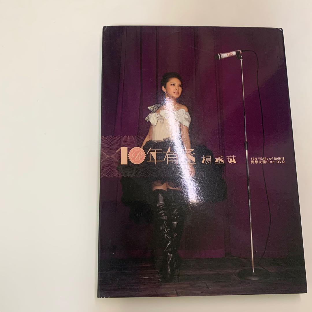 楊丞琳十年有丞演唱會DVD