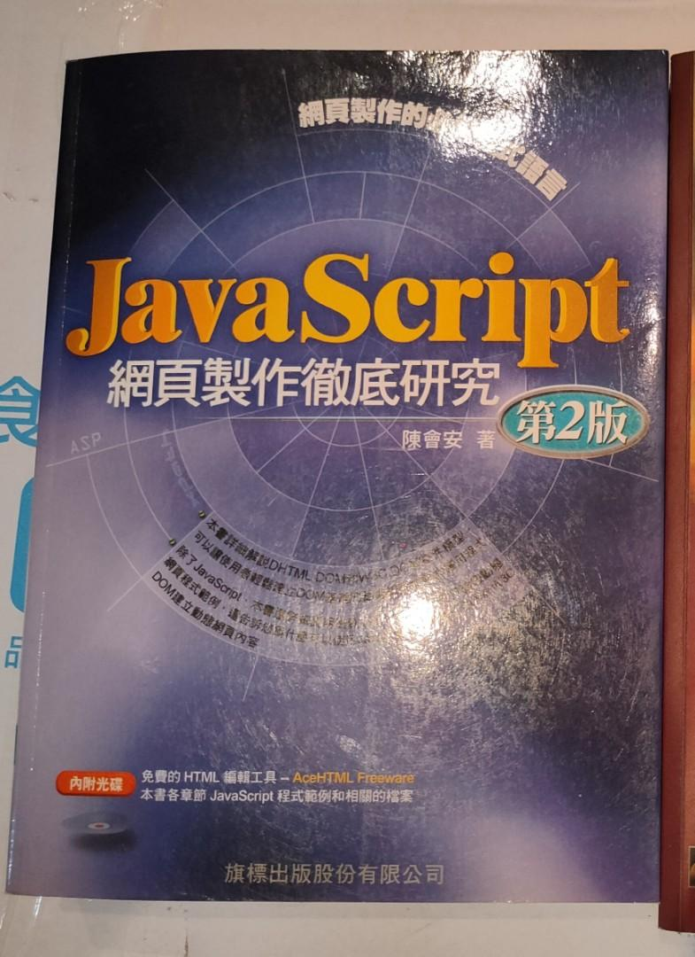 Java Script網頁製作