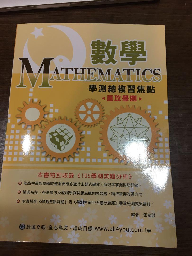 學測數學總複習(全新)