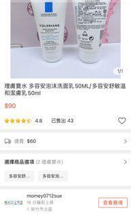 理膚寶水 多容安舒敏溫和潔膚乳50ml