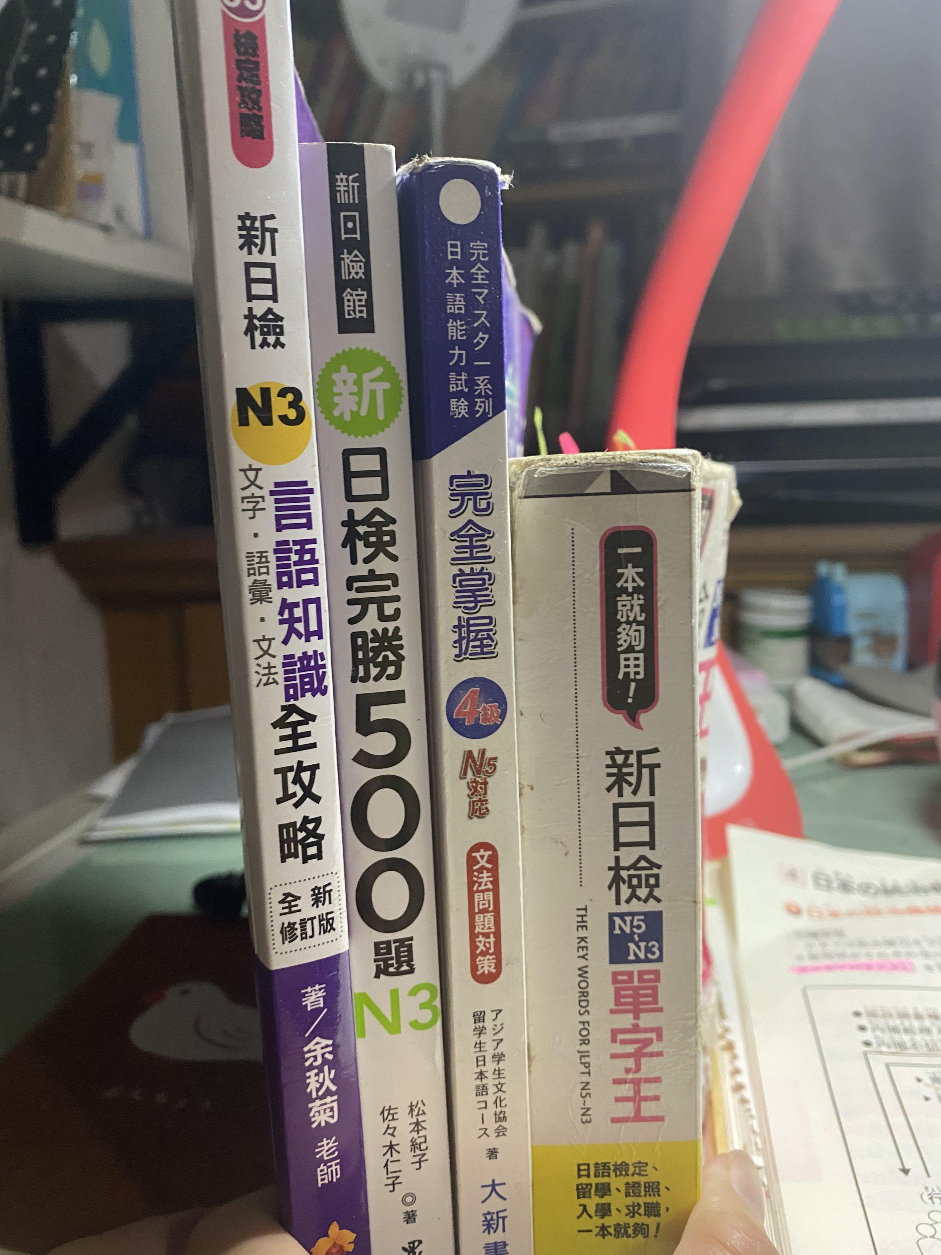 日檢 書籍 完勝500/完全掌握/日檢單字