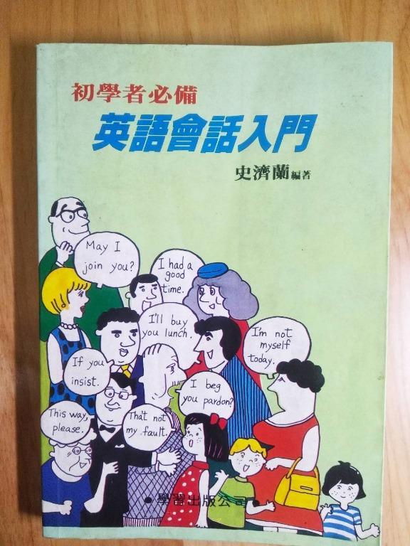 初學者必備 英語會話 隨身書 英文會話