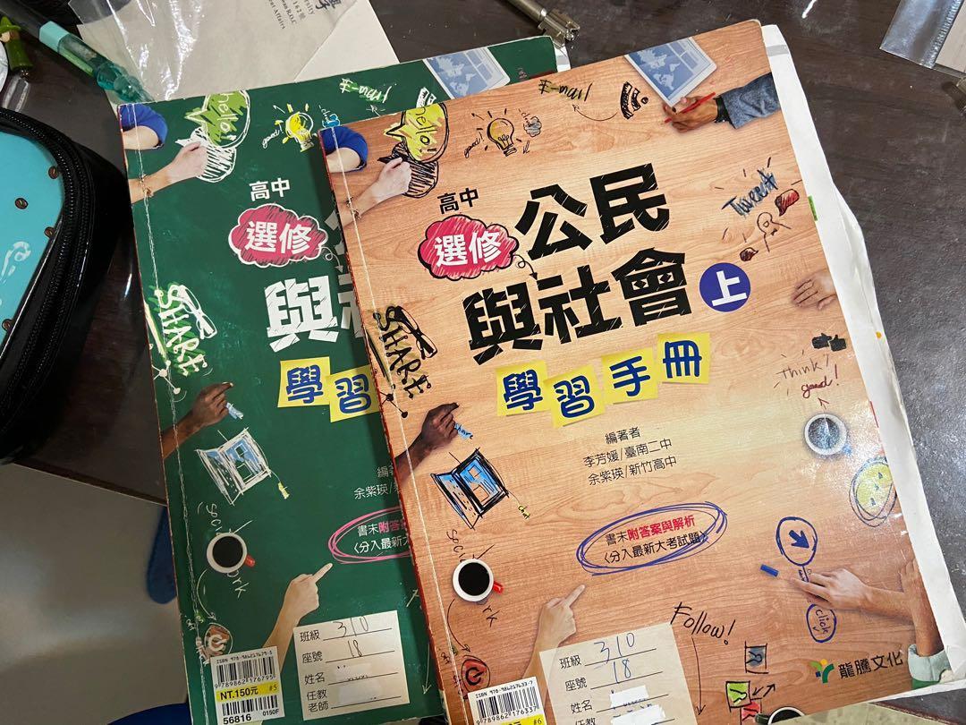高中 公民與社會 選修學習手冊 上下冊 高三 筆記