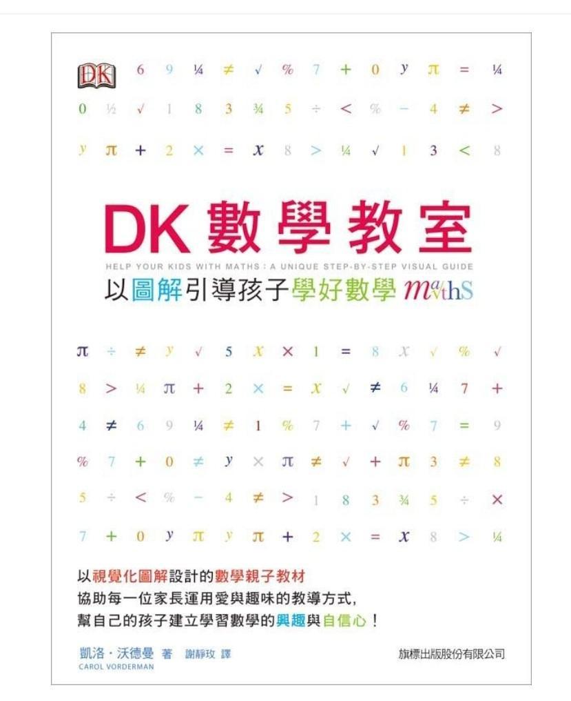 (絕版好書)DK數學教室