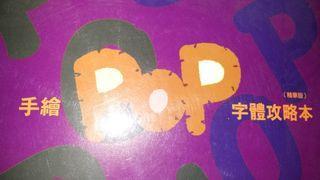 pop字體練習