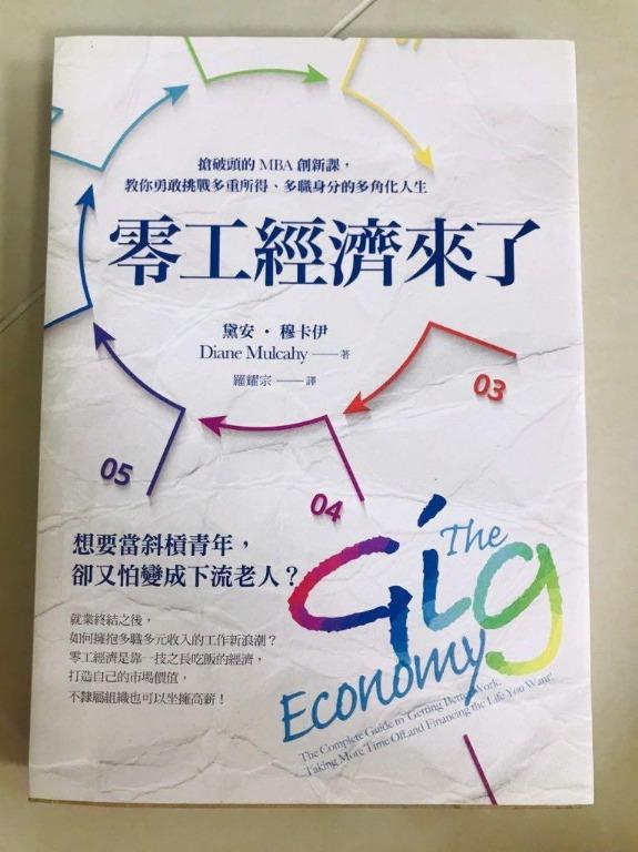 ┌年終書展┐零工經濟來了