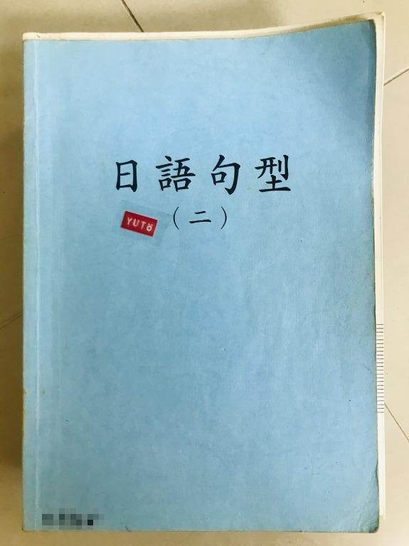 ┌年終書展┐日語句型