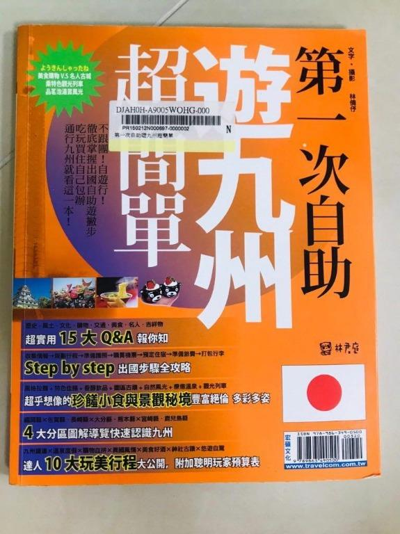 ┌年終書展┐第一次自助遊九州