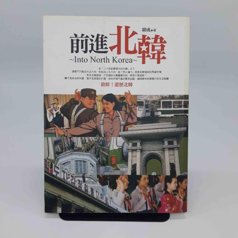 【前進北韓】二手書/來去北韓旅遊,不思議的光暈籠罩全程,將是什麼滋味