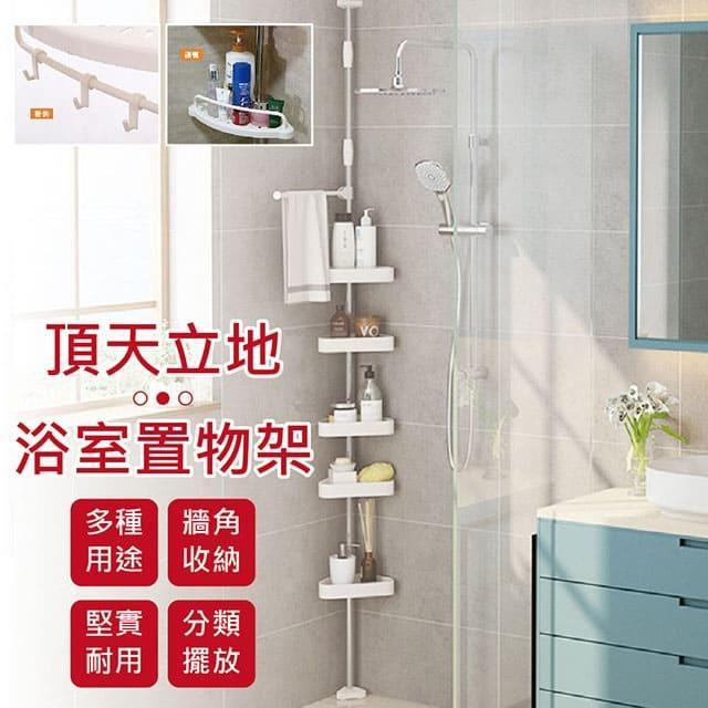 全新頂天立地不銹鋼三角置物架(浴室置物架、轉角置物架、浴室三角架)