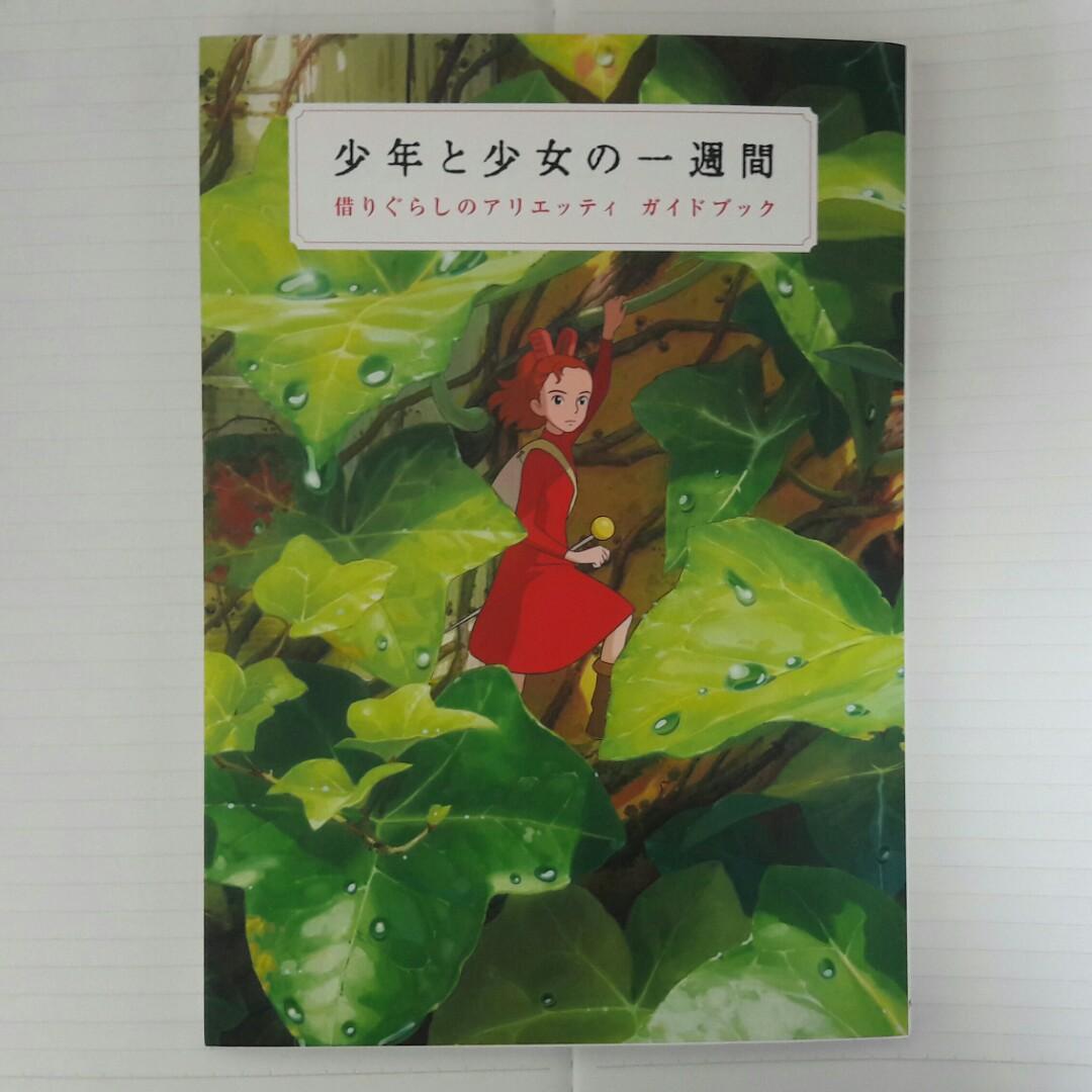 宮崎駿 借物少女艾莉緹 設定集(日版)