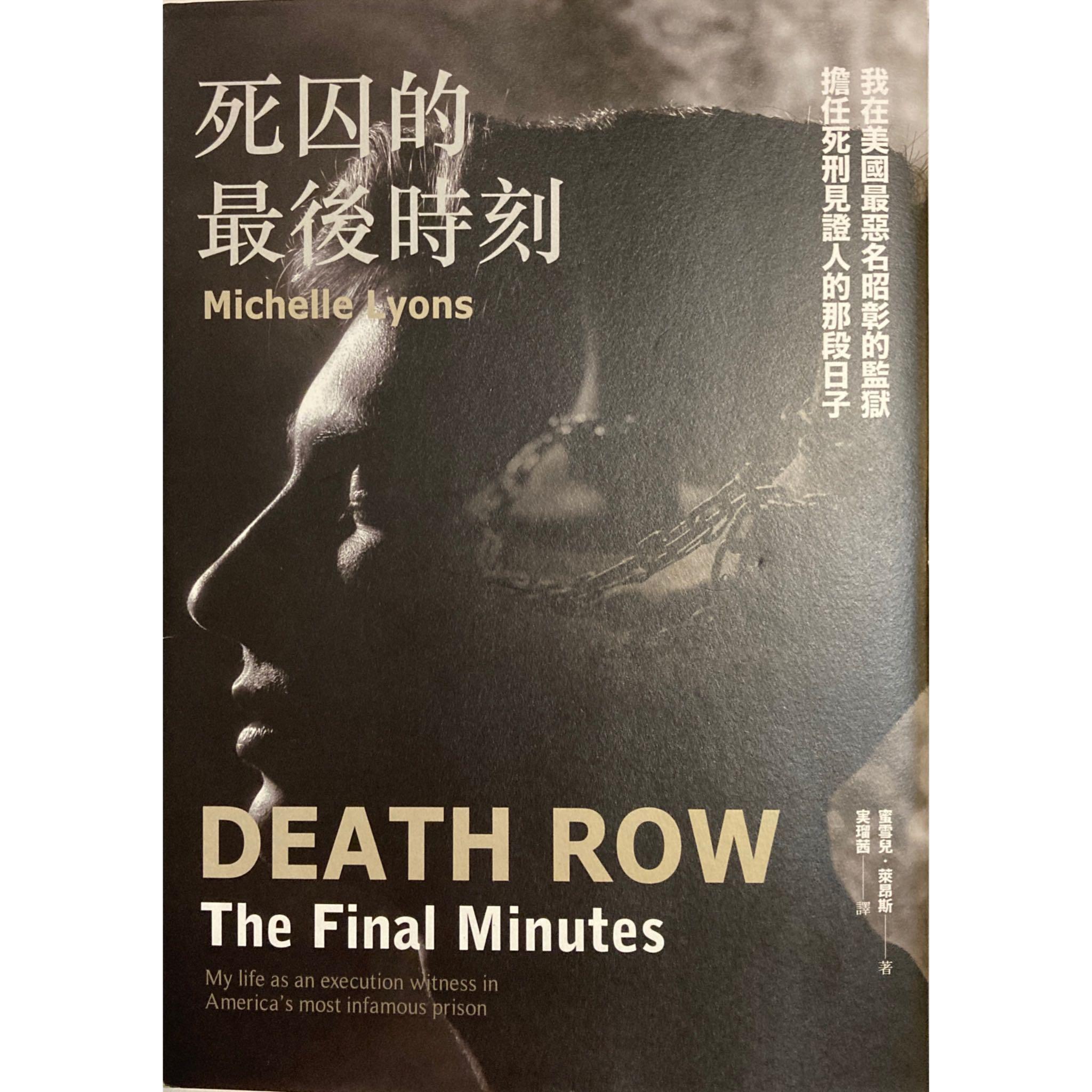 二手書 | 死囚的最後時刻:我在美國最惡名昭彰的監獄擔任死刑見證人的那段日子