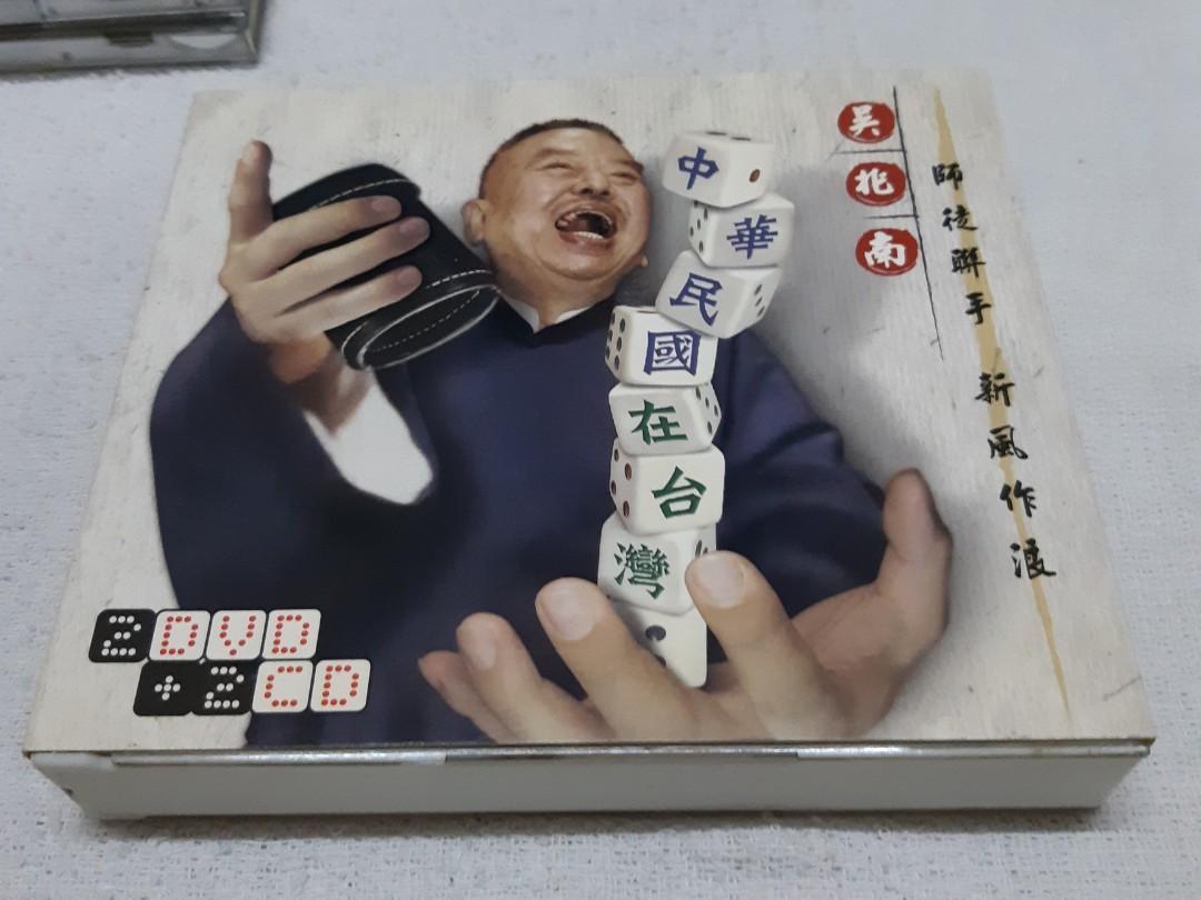 吳兆南 中華民國在台灣 現代相聲 2DVD+2CD
