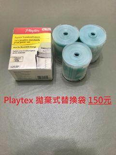 Playtex 拋棄式替換袋