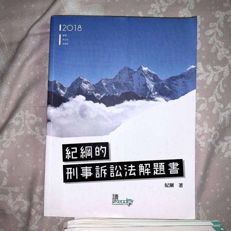 2018紀綱-刑訴解題書
