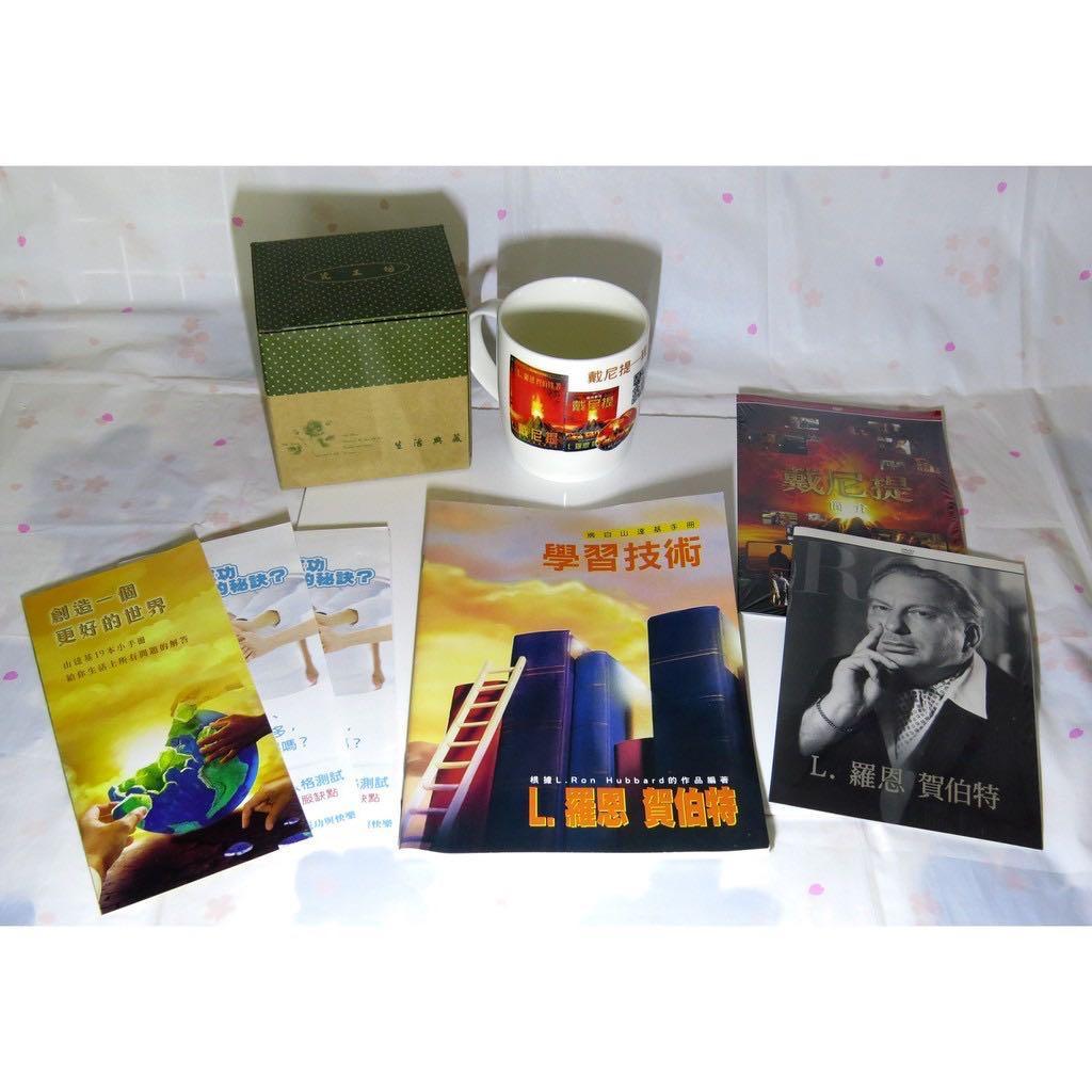 【售│出清】書籍 整組不拆售 套組 學習技術 L. 羅恩 賀伯特 (小冊子/手冊、DVD/CD、馬克杯/瓷工坊、宣傳單)