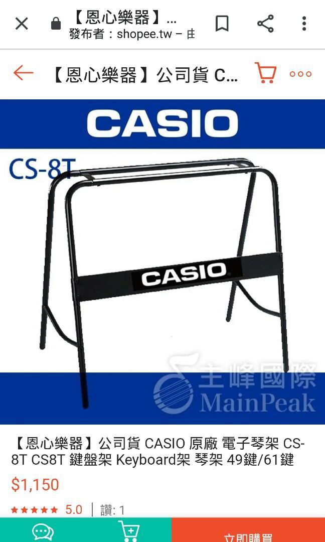 keyboard stand cs-8t