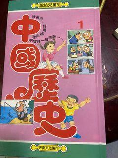🔥年底出清🔥🙆🏻可小議🙆🏻說給兒童的中國歷史1-10全集