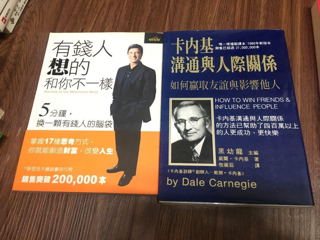 兩本書 已預訂
