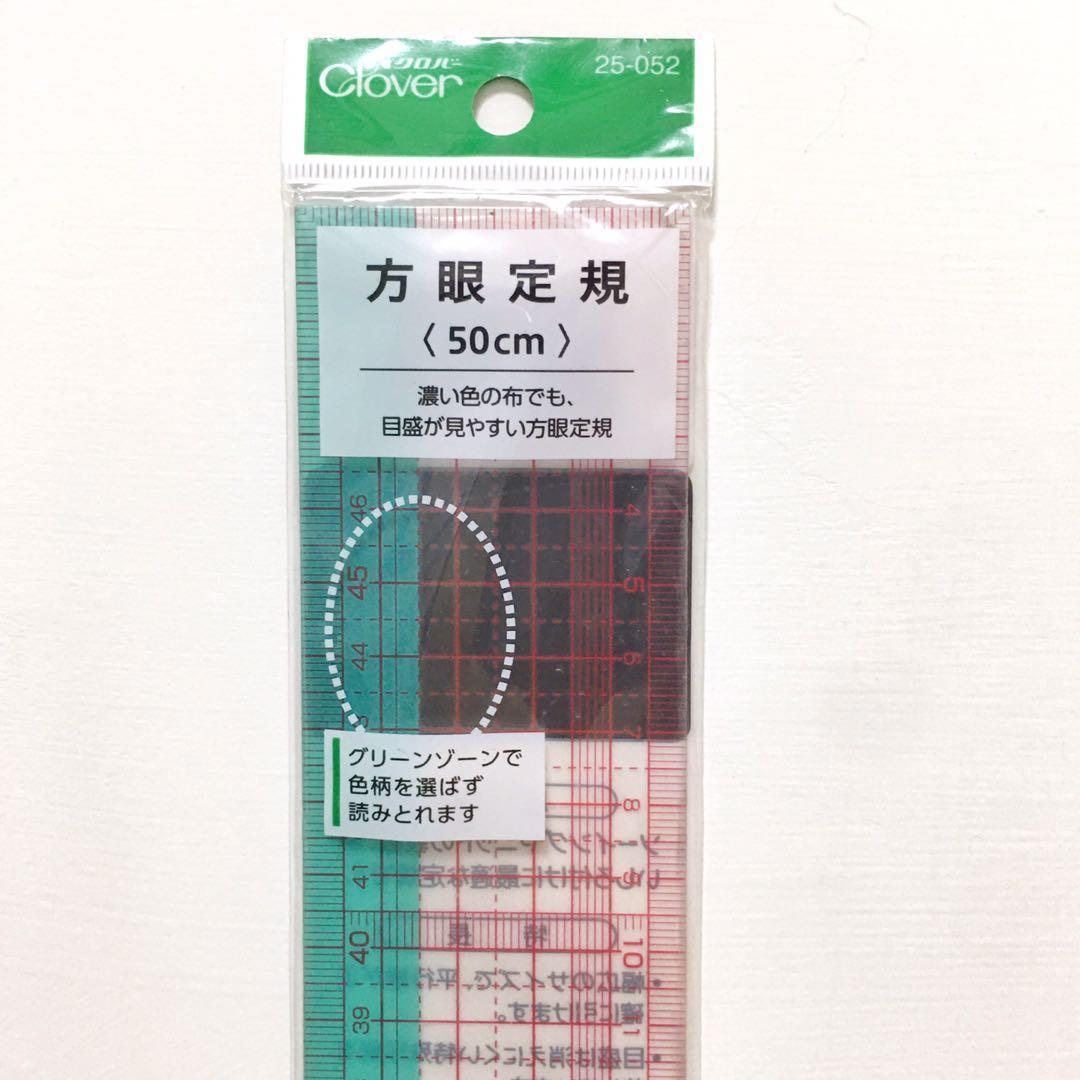 可樂牌 日本製 50cm 方眼定規尺 Clover 25-052 洋裁尺 方眼尺