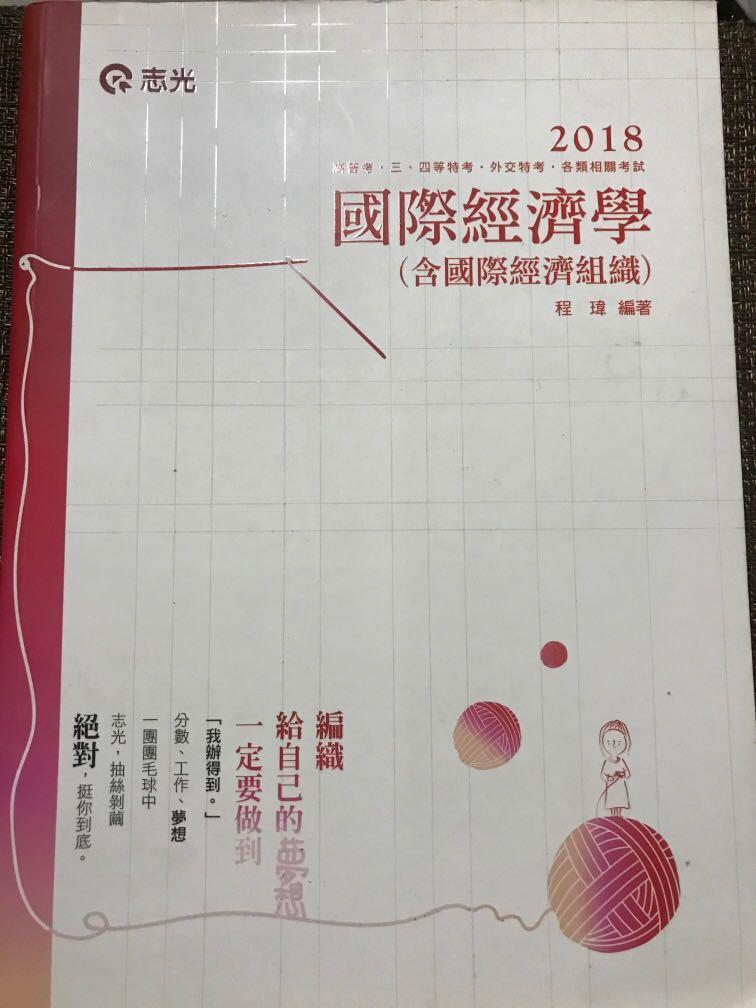 國際經濟學 志光 高普考 考試用書