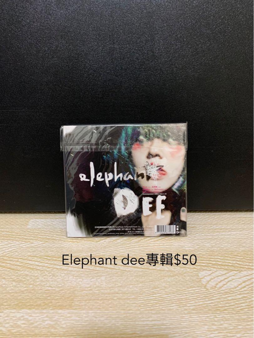 半價 全新elephant  dee 專輯 賣場湊一千免運 小s