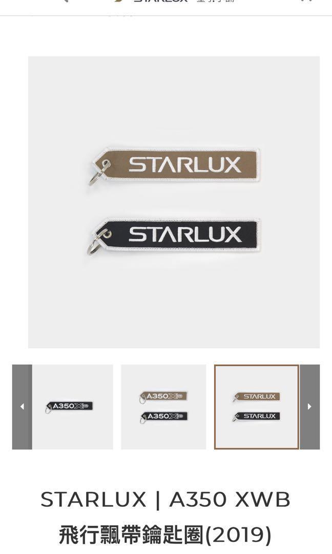 星宇航空-飄帶鑰匙圈A350XWB