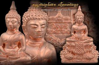 LP Sothorn Sarng Barami 100 Phi