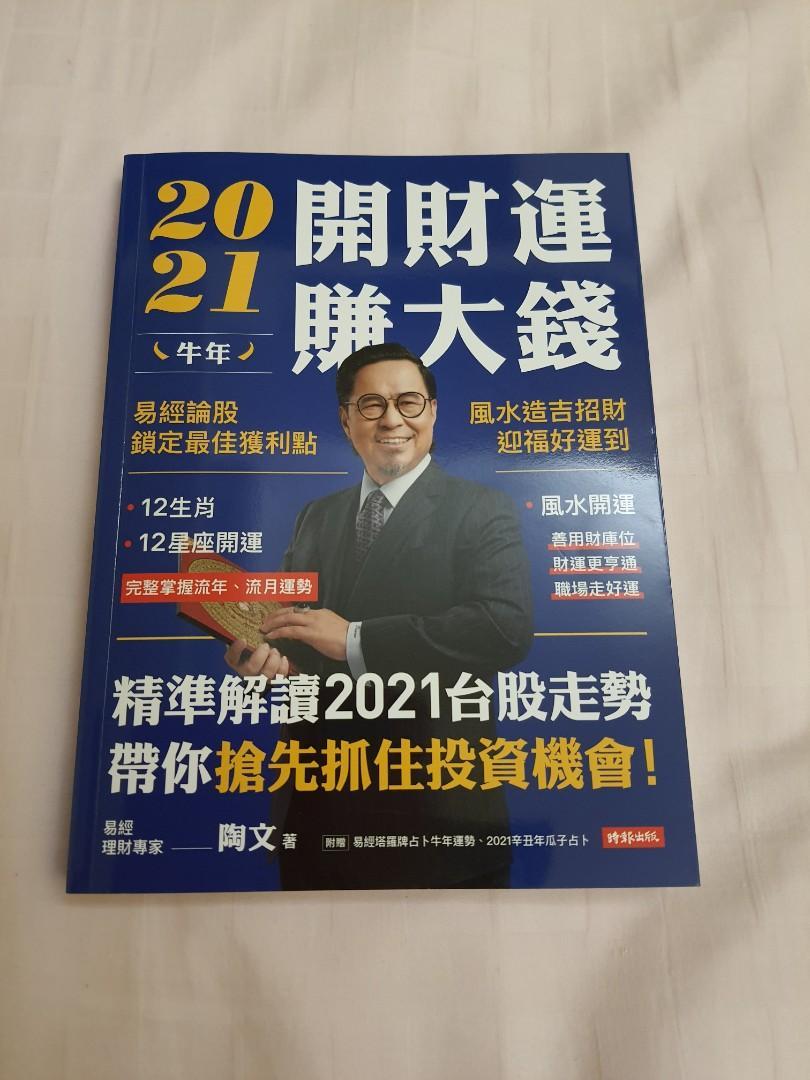 2021開財運賺大錢(9.5成新)(新年特價)
