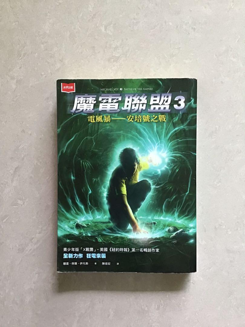 魔電聯盟3:電風暴-安培號之戰 #2020掰掰