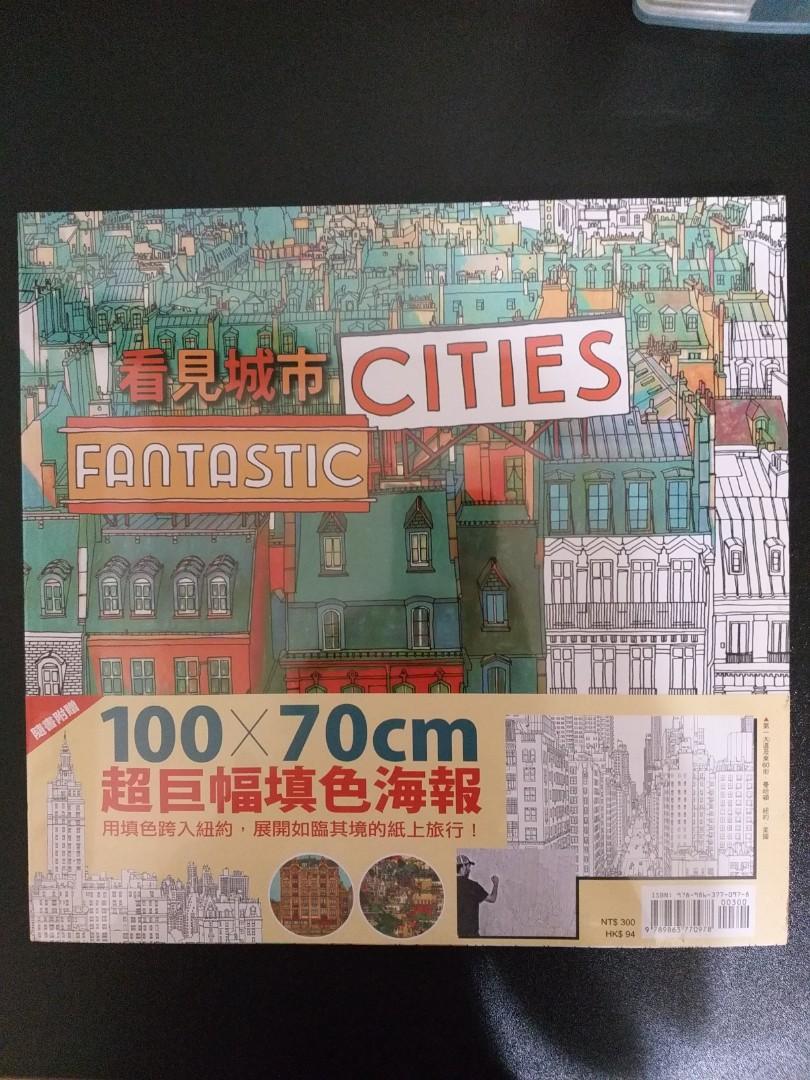 看見城市-建築鳥瞰景觀著色曼陀羅