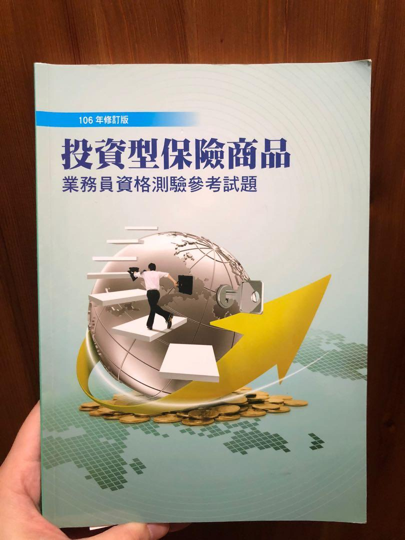 投資型保險商品業務測驗試題(中華民國人壽保險商業同業公會)